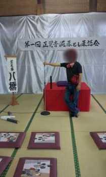 正覚寺.JPG