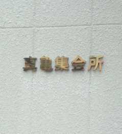 真亀集会所.JPG